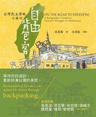 (二手書)自由背包客:台灣民主景點小旅行