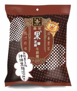 森永黑糖黑芝麻牛奶糖(100g/袋)【合迷雅好物超級商城】