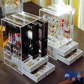 亞克力耳環收納盒首飾盒耳夾耳釘項鏈手鏈展示架【英賽德3C數碼館】