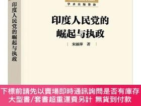全新書博民逛書店印度人民黨的崛起與執政中國社會科學出版社 宋麗萍 著 政治理論 圖書籍Book