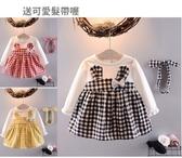 長袖洋裝 格子連身裙 洋裝 童裝送可愛髮帶喔 UG33006 好娃娃