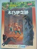 【書寶二手書T1/兒童文學_KLT】神奇樹屋3-木乃伊之謎_瑪麗波奧斯本