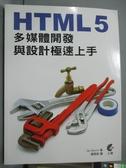 【書寶二手書T1/網路_QGH】HTML 5多媒體開發與設計極速上手_伊恩·德夫林