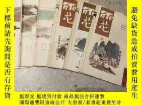 二手書博民逛書店雨花罕見1992年1-2-4-9-10-12期 六本和售Y9559 出版1992