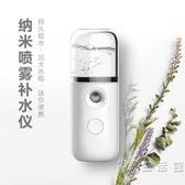 納米噴霧補水儀充電式便攜迷你蒸臉器臉部加濕器冷噴補水美容神器 小時光生活館