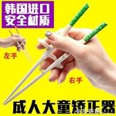 韓國進口大童學習筷子兒童糾正練習握成人矯正器訓練中風左手大人 卡布奇諾