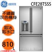 【GE美國奇異】810L 法式三門冰箱 CFE28TSSS 不鏽鋼門板灰色機身 送基本安裝