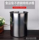 冰桶 綿綿冰磚專用桶 加厚不銹鋼冰桶 綿綿冰桶模具 綿綿冰機專 洛小仙女鞋YJT