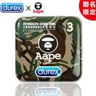 聯名限定!durex杜蕾斯 × Aape猿人 潮牌鐵盒限定版保險套(綠迷彩) 更.薄.型 3入裝
