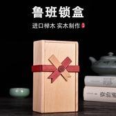 實木機關盒子 神秘寶盒孔明鎖魯班鎖秘密箱 益智解鎖玩具情人禮物【快速出貨】