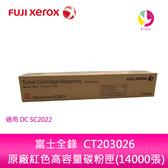 分期0利率 富士全錄 CT203026 原廠紅色高容量碳粉匣(14000張)適用DC SC2022