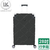菱格紋行李箱LK-8022-鐵灰(28吋)【愛買】