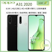送玻保【3期0利率】OPPO A31 2020 6.5吋 4G/128G 1200萬畫素 4230mAh 臉部解鎖 後置三鏡頭 智慧型手機
