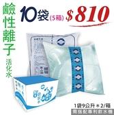 奇蹟水 - 鹼性離子水專利無菌袋裝水10袋(5箱) (礦泉水、天然水、鹼性離子水、袋裝水、飲水機)