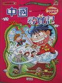 【書寶二手書T1/少年童書_WEI】中國尋寶記_Gomdori Co.