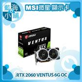 MSI 微星 GeForce RTX 2060 VENTUS 6G OC 顯示卡