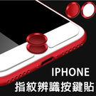 特別版 紅色 蘋果 APPLE iPhone 指紋 辨識 按鍵貼 Home 鍵 金屬 內凹 5S iPhone 6 7 iPhone7 Plus BOXOPEN