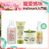 Hallmark合瑪克 寵愛媽咪 入門組【BG Shop】泡泡露250ml+修護乳200ml+萬用膏