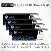 HP 四色一組 202A 原廠碳粉匣 CF500A CF501A CF502A CF503A 適用 M254dn/M254dw/M254nw/M280nw/M281cdw/M281fdn/M281fdw