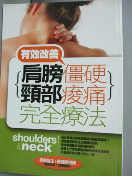 【書寶二手書T1/養生_JLN】肩膀僵硬.頸部痠痛完全療法_主婦之友社編輯部