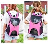 寵物背包外出便攜雙肩包夏季透氣貓包泰迪便攜狗包貓籠子貓袋 京都3C