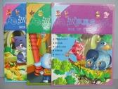 【書寶二手書T3/兒童文學_QKS】故事寶盒-聰明的鹿_綠太陽等_共3本合售_附殼