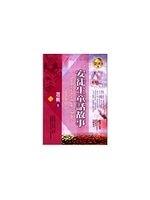 二手書博民逛書店 《安徒生童話故事選輯II(軟精裝)》 R2Y ISBN:9574595781│安徒生