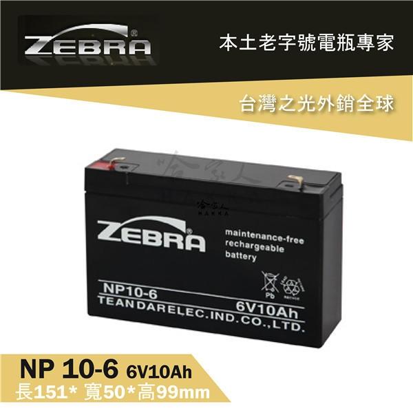 ZEBRA 斑馬電池 WP10-6 NP 6V 10Ah UPS 不斷電系統 電動 玩具車 磅秤電池 密閉式電池 哈家人