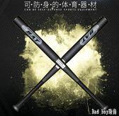 加厚加硬棒球棍磨砂合金鋼黑棒球桿鐵棍車載防身武器棒球棒 QQ14624『bad boy時尚』