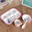 可愛韓式創意分隔盤陶瓷個性寶寶家用兒童餐具米飯碗盤杯勺套裝