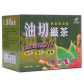 港香蘭 油切纖茶(20包/盒)x1