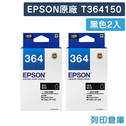EPSON 2黑 T364150 / NO.364 原廠墨水匣 /適用 Expression Home XP-245/XP-442