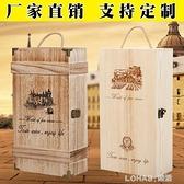 紅酒盒雙支鬆木實木酒盒木盒子紅酒包裝盒禮盒葡萄酒手提通用定制 樂活生活館