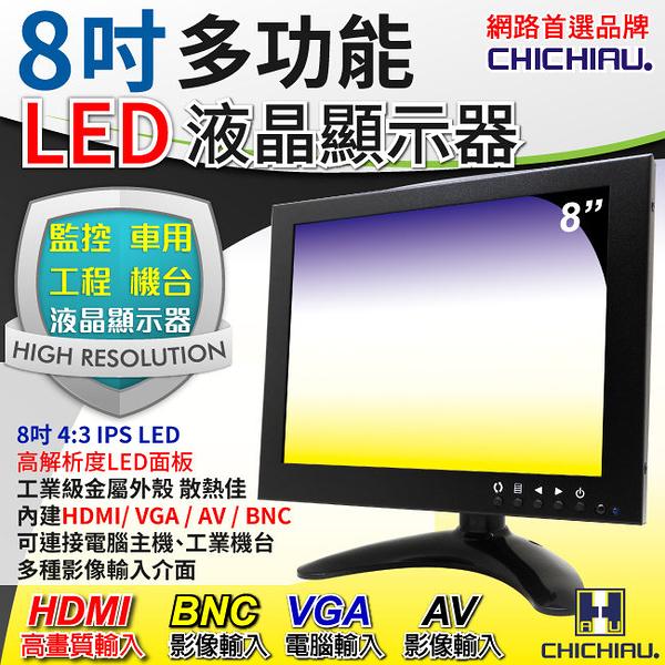 8吋LED液晶螢幕顯示器(AV、BNC、VGA、HDMI)