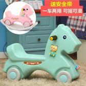兒童搖搖馬帶音樂塑料大號加厚兩用嬰兒玩具1-2-6周歲寶寶小木馬【全館八八折促銷】