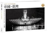 帝國・臺灣:1895~1945年寫真書