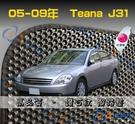 【鑽石紋】05-09年 Teana J31 腳踏墊 / 台灣製造 teana海馬腳踏墊 teana腳踏墊 teana踏墊 j31腳踏墊