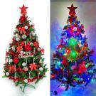 【摩達客】台灣製6呎(180cm)豪華版聖誕樹+白五彩紅系飾品組+100燈LED燈2串(附控制器跳機)