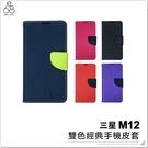 三星 M12 雙色經典手機皮套 保護套 保護殼 手機殼 防摔殼 支架 附卡夾