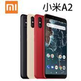 MI 小米A2 5.99吋 4G/64G-紅/金/黑[24期0利率]
