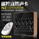 【R】N2 藍芽遙控 直播特效聲卡 變音 電音 遠距離操控KTV 主播模式切換 雙手機直播 電腦
