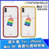 犀牛盾 Mod NX 客製化透明背板 iPhone ixs max ixr ix i8 i7 背板 防摔保護殼背板 牽守 Be True Be You