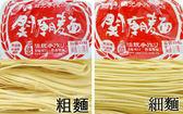 【吉嘉食品】台南合進製麵 手工日曬 關廟麵(粗/細)素食可 1500公克原廠包裝[#1]