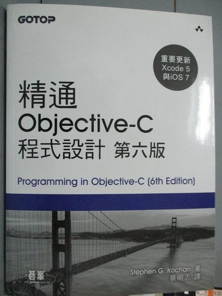 【書寶二手書T4/電腦_XFI】精通 Objective-C 程式設計6/e_斯蒂芬·科尚(Stephen G.