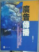 【書寶二手書T9/大學藝術傳播_PKD】廣告傳播_蕭湘文