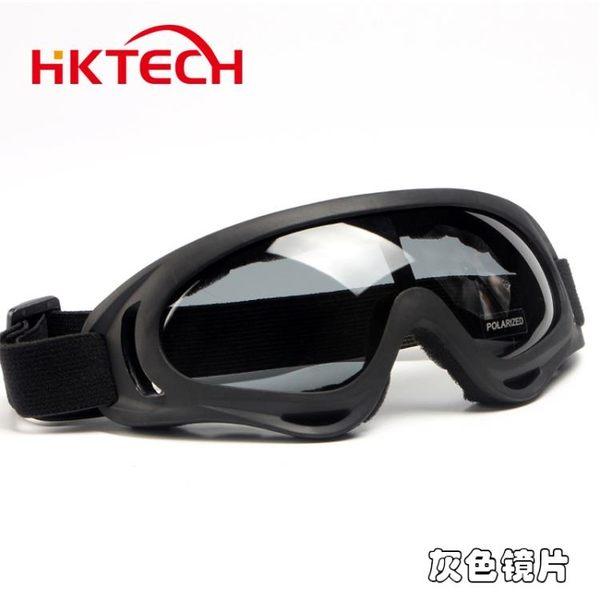 護目鏡防風沙騎行抗沖擊摩托車電瓶車擋風鏡防灰塵勞保防護眼鏡