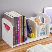 書架置物架簡易兒童桌上學生用辦公桌面宿舍小書架簡約現代YYP 蜜拉貝爾