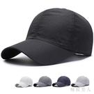 帽子男士遮陽戶外夏天防曬鴨舌棒球帽太陽帽女輕薄透氣夏季速幹帽 LJ8333【極致男人】
