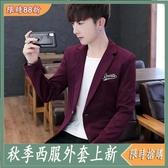 男士時尚休閒西服 帥氣單上衣 韓版修身小西裝 青年學生秋季薄款外套 降價兩天
