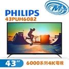 《麥士音響》 Philips飛利浦 43吋 4K電視 43PUH6082